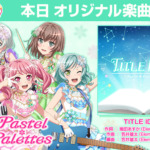 【お知らせ】Pastel*Palettesのオリジナル楽曲&MV「TITLE IDOL」追加!EXレベル「25」!スコア効率、楽曲時間など