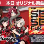 【お知らせ】Afterglowの新オリジナル楽曲「SENSENFUKOKU」追加!