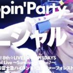 【お知らせ】「BanG Dream! 8th☆LIVE」夏の野外3DAYSより『イニシャル』を期間限定で無料公開!(※動画)