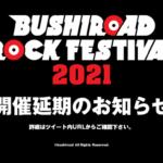 【お知らせ】2/6(土),7(日)開催予定「BUSHIROAD ROCK FESTIVAL 2021」開催延期が決定