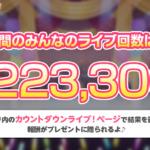 【お知らせ】カウントダウンライブ!結果発表!合計4,223,306回達成!合計「スタ―×550」などのアイテムをプレゼント!