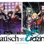 【お知らせ】Roselia×RAISE A SUILEN合同ライブ「Rausch und/and Craziness Ⅱ」ライブキービジュアル公開!(※画像)