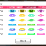 【お知らせ】v4.10.0強制アップデート実施!ライブスキンの追加など!