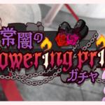 【ガルパ】「常闇のFlowering prideガチャ」ガチャシミュレーター