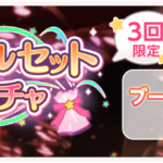 【お知らせ】「スペシャルセット5回ガチャ」開催!【1月14日15時 ~ 1月21日14時59分】