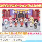【お知らせ】新年アニメーション配信、及びお正月期間限定エリア「神社」公開のお知らせ