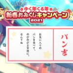 【ガルパ】おみくじ2021版キタ━━(゚∀゚)━━ッ!! みんなの反応まとめ!(※画像)