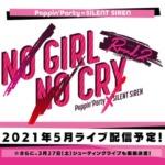 【速報】 Poppin'Party×SILENT SIREN再戦決定!「NO GIRL NO CRY -Round 2-」 2021年5月オンライン配信予定!