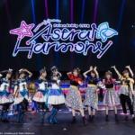 【ガルパ】「Astral Harmony」公演終了!みんなの感想まとめ!