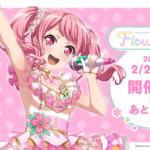 【お知らせ】「Flowerful*」まであと1日!Vo.丸山彩のイラスト公開!