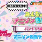 【バンドリ!】『バンドリ! アニメ名曲ランキング』投票受付中!