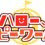 【お知らせ】7/14(水)発売のハロハピ1st Albumのタイトルは「にこにこねくと!」に決定!アフロ×パスパレ×ハロハピ 1st Album 発売記念合同オンライントークイベント開催決定!