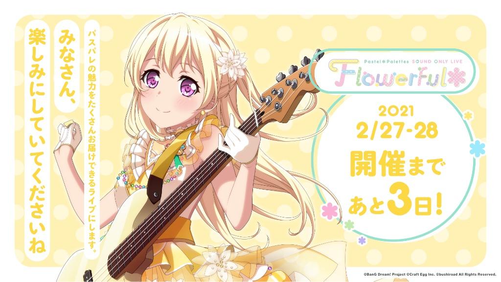 #バンドリ 【ガルパ】「Flowerful*」まであと3日!Ba.白鷺千聖のイラスト公開!