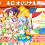 【お知らせ】ハロー、ハッピーワールド!のオリジナル楽曲&MV「にこにこねくと!」追加!