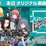 【お知らせ】RAISE A SUILENの新オリジナル楽曲「OUTSIDER RODEO」追加!EXレベル『27』!