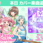 【お知らせ】カバー楽曲「Make it!」追加!EXレベル『25』!