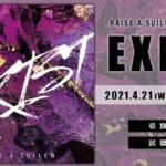 【お知らせ】4/21(水)発売RAISE A SUILEN 7th Single「EXIST」試聴動画公開!