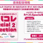 【お知らせ】ガルパ 4周年を記念して「カバコレSpecialSelection2」の音楽配信が決定!