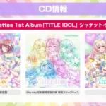 【速報】 5/19(水)リリースPastel*Palettes 1st Album「TITLE IDOL」ジャケットイラスト公開!