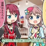【ガルパ】4コマ第272話「報われた!」公開!感想まとめ!(※画像)