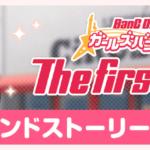 【お知らせ】コミック版「バンドリ! ガールズバンドパーティ!The first page」公式サイトにて無料公開!
