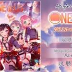 【お知らせ】3/24(水)発売Afterglow 1st Album「ONE OF US」試聴動画公開!(※動画)