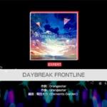 【お知らせ】4周年カバー楽曲追加キャンペーン!『DAYBREAK FRONTLINE』の一部先行公開!3月20日15時追加予定!