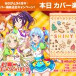 【お知らせ】ありがとう4周年!カバー楽曲追加キャンペーン!「SHINY DAYS」追加!EXレベル『23』!