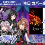 【お知らせ】ありがとう4周年!カバー楽曲追加キャンペーン!「Synchrogazer」追加!EXレベル『26』!