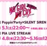 【お知らせ】Poppin'Party×SILENT SIREN対バンライブ「NO GIRL NO CRY -Round 2-」開催日発表!