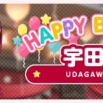 【ガルパ】4月15日は宇田川巴の誕生日♪お祝いメッセージ&みんなの反応まとめ!(※画像)【2021】