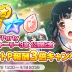 【お知らせ】「Poppin'Partyバンドストーリー3章公開記念 イベントP報酬3倍キャンペーン!」開催!【4月9日15時 ~ 4月18日20時59分】