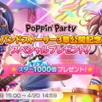 【お知らせ】4月9日、Poppin'Partyバンドストーリー3章「Live Beyond!!」先行公開記念キャンペーン開催予告!ゲームにログインした全員に「スター×1000」プレゼント!