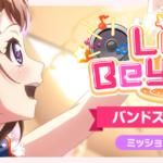 【ガルパ】イベ乙!「Live Beyond!!」終了!