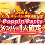 【お知らせ】「バンドストーリー3章公開記念Poppin'Party★4メンバー1人確定ガチャ」開催!【4月11日15時 ~ 5月5日14時59分】