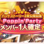 【お知らせ】4月11日15時より「バンドストーリー3章公開記念Poppin'Party★4メンバー1人確定ガチャ」開催予告!