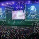 【お知らせ】劇場版「BanG Dream! FILM LIVE 2nd Stage」予告PV公開!(※動画)