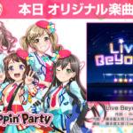 【お知らせ】Poppin'Partyのオリジナル楽曲&MV「Live Beyond!!」追加!EXレベル『26』!