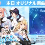 【お知らせ】Morfonicaの新オリジナル楽曲「Sonorous」追加!EXレベル『25』!