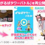 【ガルパ】「がるぱタワーバトル」が期間限定で再公開!新たにRASメンバーが追加!【4月1日0時 〜 4月3日23時59分】
