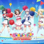 【ガルパ】「ガルパーティ2021 in 上海」描き下ろしイラストキタ━━(゚∀゚)━━ッ!!