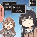【ガルパ】4コマ第278話「二択問題」公開!反応まとめ!(※画像)