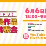 【お知らせ】「バンドリ!劇場作品大発表会」6/6(日)18:00~開催!今後公開のバンドリEoR2 、 バンドリフィルムライブ2、 「BanG Dream! ぽっぴん'どりーむ!」の新情報を発表!
