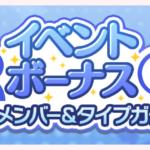 【お知らせ】「イベントボーナス対象メンバー&タイプガチャ」開催!【5月4日15時 ~ 5月11日14時59分】