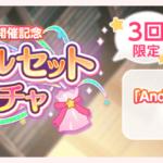 【お知らせ】「『Andante』開催記念スペシャルセット5回ガチャ」開催!【5月21日15時 ~ 5月22日14時59分】