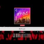 【ガルパ】新楽曲『カナユメ』一部先行公開キタ━━(゚∀゚)━━ッ!! 5月31日追加予定!(※動画)