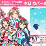 【ガルパ】ゴールデンウィーク7日間連続カバー楽曲追加キャンペーン「春〜spring〜」追加!EXレベル『25』!