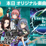 【お知らせ】新オリジナル楽曲「Domination to world」追加!EXレベル『27』!