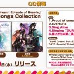 【お知らせ】劇場版「BanG Dream! Episode of Roselia Ⅱ : Song I am.」 OP・ED公開!『「BanG Dream! Episode of Roselia」Theme Songs Collection』に収録決定!Roselia結成前の湊友希那による楽曲「雨上がりの夢」も収録!