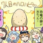 【ガルパ】4コマ第282話「メンバーの卵」公開!ツッコミ頑張る美咲可愛すぎ(※画像)